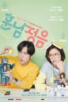 Jung Eum và chàng đẹp trai