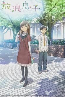 Nitori Shunichi và cô bạn Takatsuki  - HOUROU MUSUKO