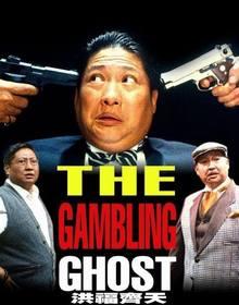 Ba đời cờ bạc - Ma cờ bạc Hài Hước HK hay