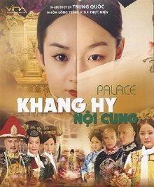 Khang Hy Nội Cung