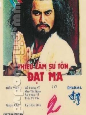 Đạt Ma Sư Tổ 1987 - Thiếu Lâm Sư Tôn